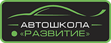 Автошкола ЧПОУ Развитие, фото №1