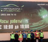 Автошкола ЧПОУ Развитие, фото №2